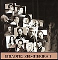 EPILOGES ZEIMPEKIKA 1 (2018)