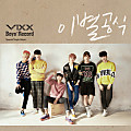 VIXX - Love Equation