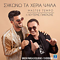 Master Tempo Feat. Λευτέρης Πανταζής - Σηκώνω τα χέρια ψηλά (Dj Intro Version) 2018