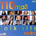 DJ BoRo -  RETRO FOLK COLLECTION (PARTY MIX 2015) CD2