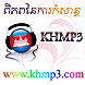 5.khmp3.com .mp3